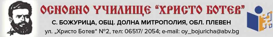 "ОУ ""Христо Ботев"" с. Божурица"